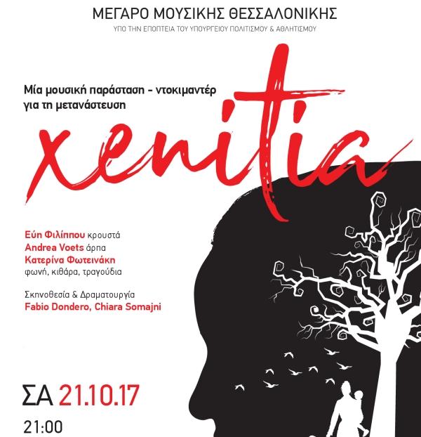 Xenitia_afisa